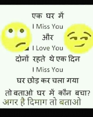 Ek Ghar Me I Miss You Or I Love You Dono Rehte the ?