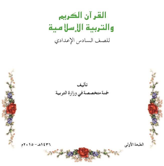 ملزمة الاسلامية للاستاذ 🌹 عدنان البياتي  2016