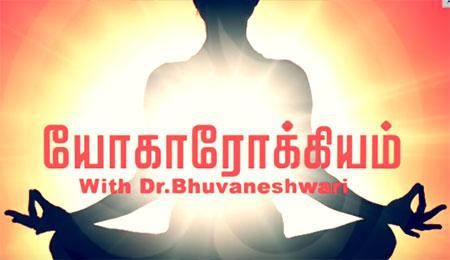 'Yoga'Arogyam With Dr. Bhuvaneshwari | Yoga For Stay Young Introduction