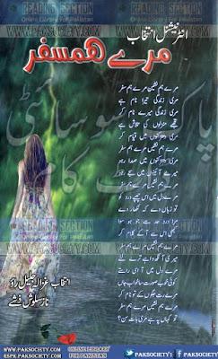 Meray Humsafar Urdu Poetry Book