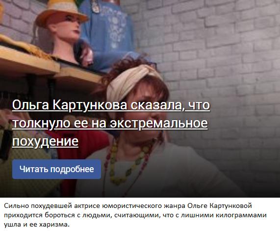 Ольга Картункова сказала, что толкнуло ее на экстремальное похудение