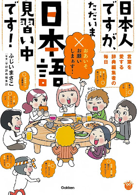 日本人ですが、ただいま日本語見習い中です! ~言葉を愛する辞典編集者たちの毎日~ 楽しく学べる学研コミックエッセイ raw zip dl
