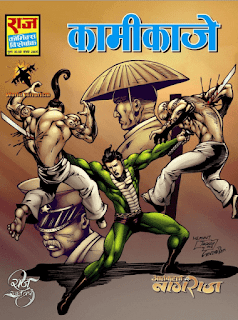 Kamikaze-Nagraj-Comics-PDF-Book-In-Hindi