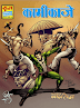 कामीकाजे : नागराज कॉमिक्स | Kamikaze : Nagraj Comics In Hindi Pdf File Free  | PdfArchive