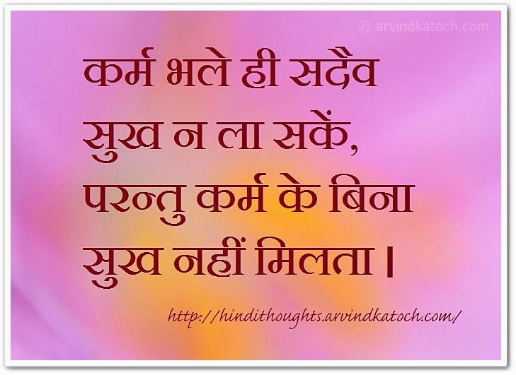 action, karm, happiness, possible, Hindi Thought, Hindi Quote
