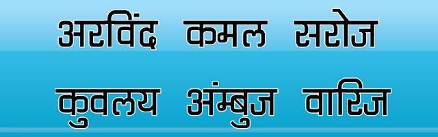 30 Most beautiful hindi fonts  Attractive and stylish fonts