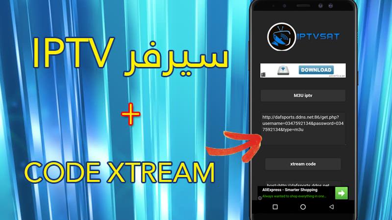 أحصل على سيرفر IPTV + Code Xtream فقط من هاتفك الاندرويد