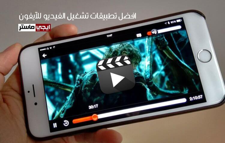 افضل تطبيقات تشغيل الفيديو للايفون لمشاهدة جميع صيغ الفيديو