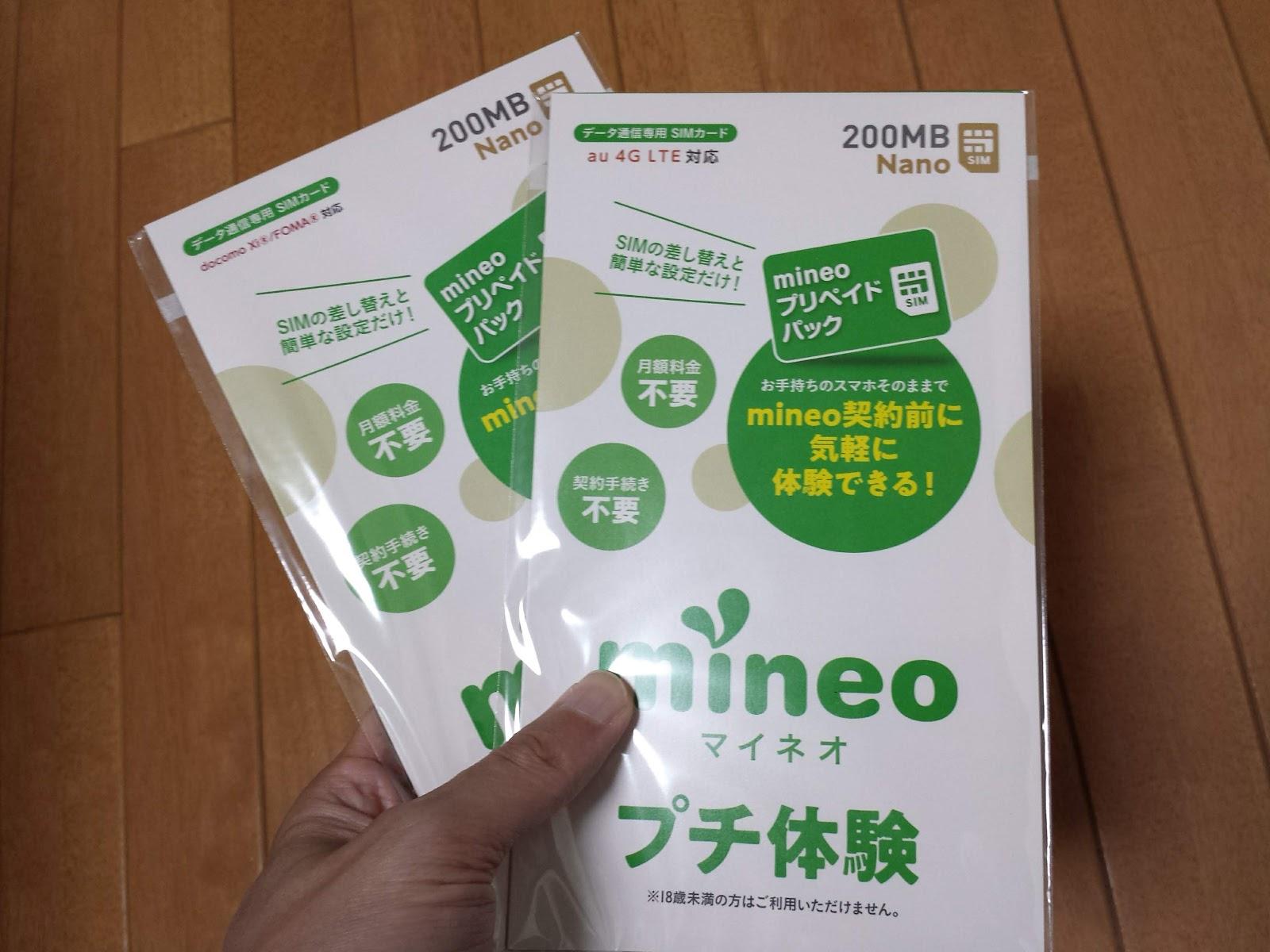 mineoプチ体験プリペイドSIMを購入しました