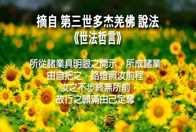第三世多杰羌佛說《世法哲言》(五十一)