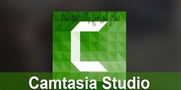 تحميل برنامج كامتازيا ستوديو 8 Camtasia Studio اخر اصدار برابط مباشر