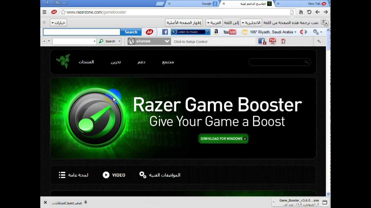 تحميل برنامج تسريع الالعاب Game Booster للكمبيوتر والاندرويد والايفون مجانا