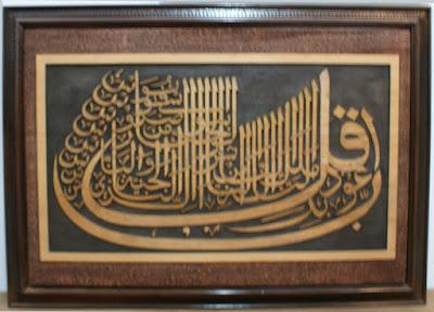 buy islamic calligraphy
