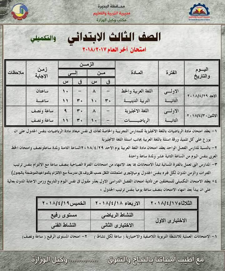 جدول امتحانات الصف الثالث الابتدائي 2018 الترم الثاني محافظة البحيرة
