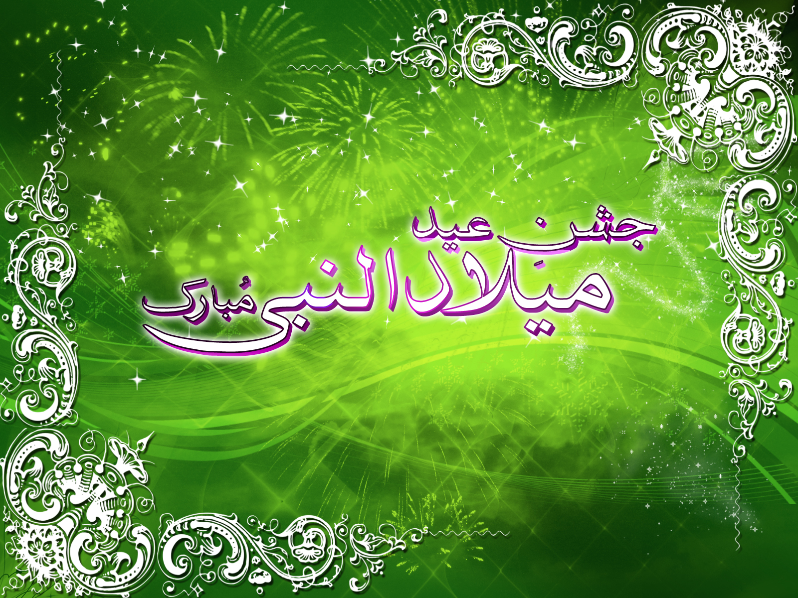 12 Rabi-ul-awal sms in urdu for muslim