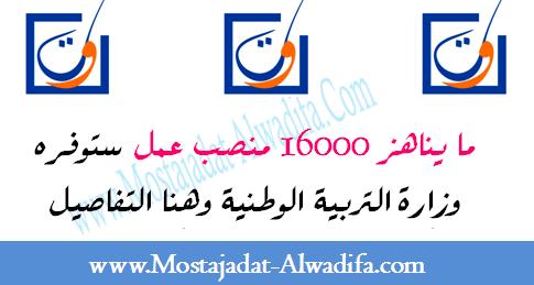 ما يناهز 16000 منصب عمل ستوفره وزارة التربية الوطنية وهنا التفاصيل