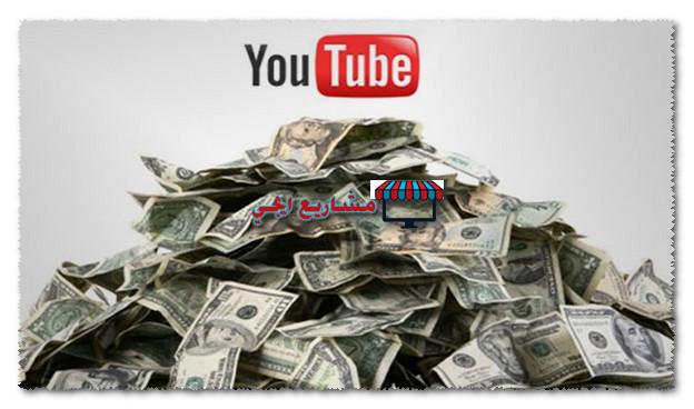 كيف أربح من اليوتوب