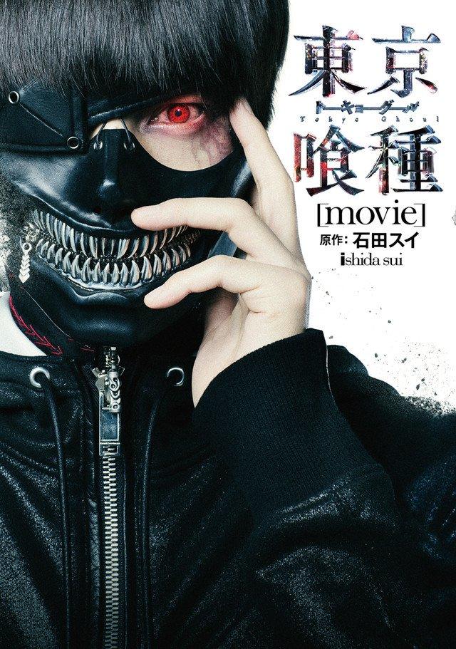 Xem Phim Ngạ Quỷ Tokyo 2017