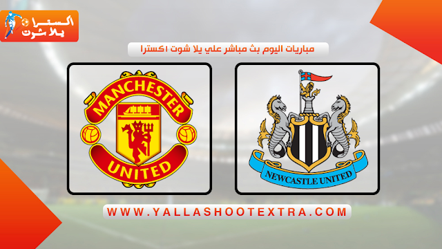 مباراة مانشستر يونايتد و نيوكاسل يونايتد 6-10-2019 في الدوري الانجليزي