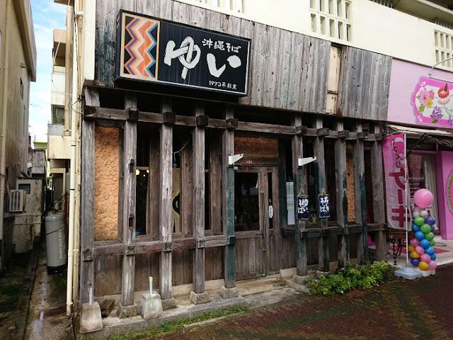 沖縄そば ゆいの写真