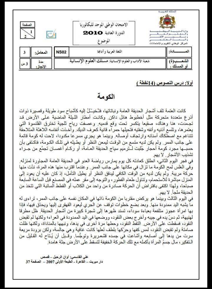 الامتحان الوطني الموحد للباكالوريا، مادة اللغة العربية، مسلك العلوم الإنسانية / الدورة العادية 2010