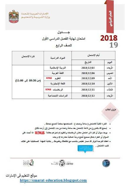 جدول امتحانات الفصل الدراسي الأول للصف الرابع بالإمارات للعام الدراسى 2018-2019