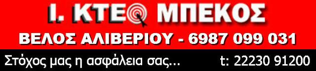 ΚΤΕΟ ΜΠΕΚΟΣ