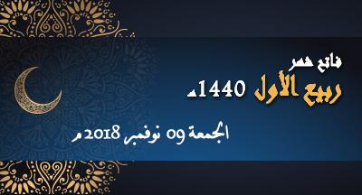 فاتح ربيع الأول 1440: الجمعة 09 نوفمبر 2018 وعيد المولد النبوي الثلاثاء 20 نوفمبر