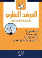 المرشد النظري لمسابقة الاساتذة 2018 ( كتاب يحتوي على جميع دروس المسابقة في ملف واح)