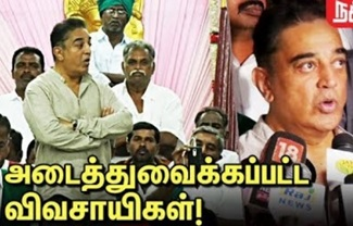 Kamal Haasan meets Farmers! Farmers against Transmission Towers