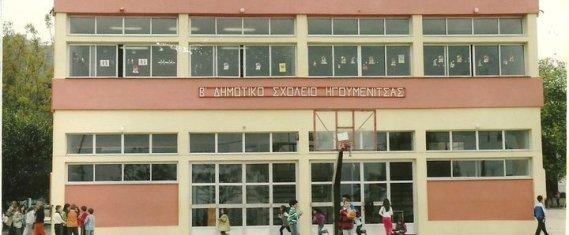 Θεσπρωτία: Oι πίνακες με τις βαθμολογίες των υποψηφίων Διευθυντών των σχολικών μονάδων - Όλα τα ονοματα
