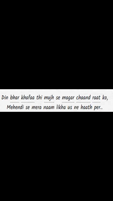 Din Bhar Khafa Thi Mujh Se Magar - Urdu Eid Romantic Poetry - 2 Lines Eid Romantic Poetry pics - Urdu Poetry World,eid poetry english,eid end poetry,poetry eid e ghadeer,eid emotional poetry,eider poem,eid sad poetry english,eid mubarak poetry english,funny eid poetry english,eid poetry in english with images,hilal e eid poetry,eid e ghadeer poetry,eid e ghadeer poetry in urdu,eid e mubahila poetry,eid e zehra poetry,eid e shuja poetry,eid e qurban poetry,eid e ghadeer poetry in english