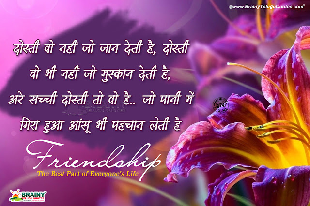free hindi friendship quotes messages, online hindi friendship quotes greetings