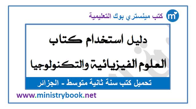 دليل استخدام كتاب اللغة العربية سنة ثانية متوسط 2020-2021-2022-2023-2024