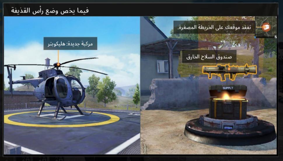 وضع المتفجر مود الهليكوبتر نظام رأس القديفة