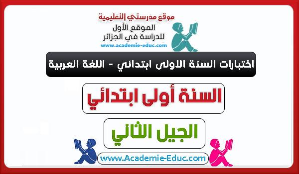اختبارات اللغة العربية السنة الاولى ابتدائي الجيل الثاني