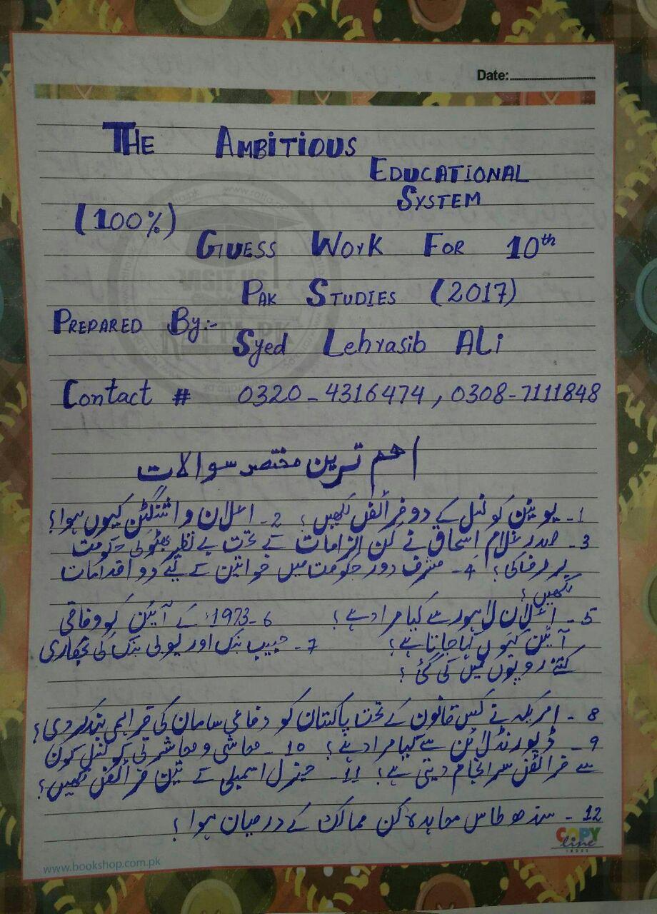 10th Class Pakistan Studies Guess Paper 2021