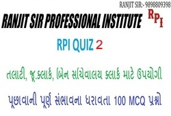 Bin Sachivalay Clerk RPI Quiz-2 Prepared by Ranjit Sir  (901 To 1000)