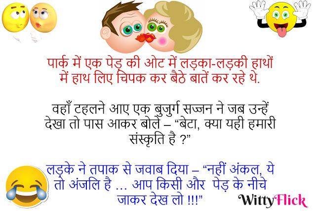 Girlfriend And Boyfriend Joke And Chutkule HD Wallpaper In Hindi