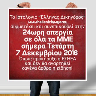 24ωρη απεργία σε όλα τα ΜΜΕ την Τετάρτη 7 Δεκεμβρίου 2016