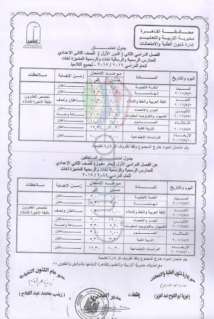 جدول امتحانات الصف الثانى الاعدادى الترم الثاني 2017 محافظة القاهرة