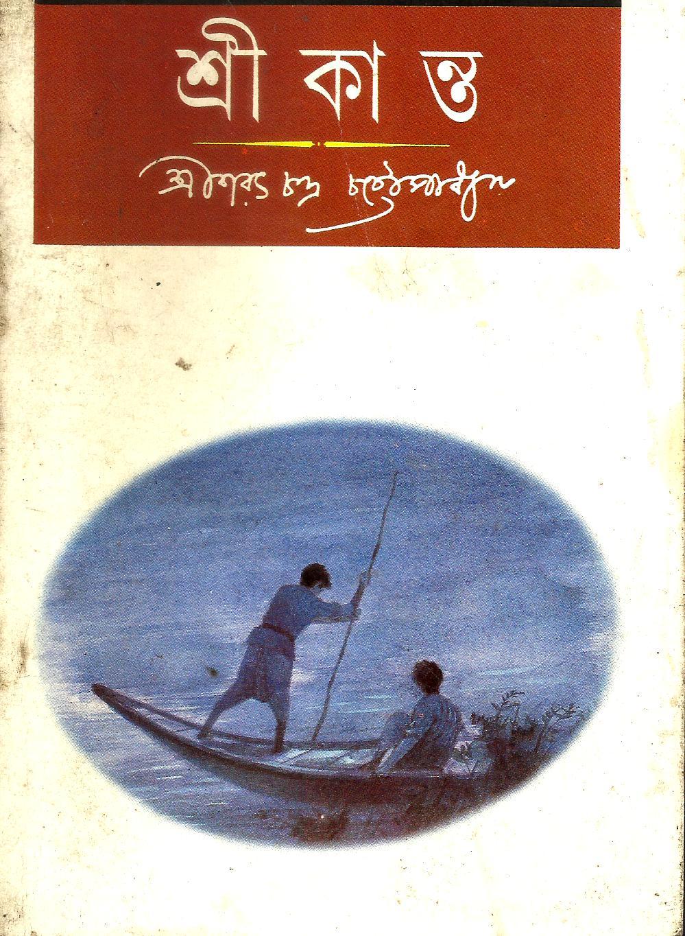 Sarat Chandra Chattopadhyay Srikanta Pdf