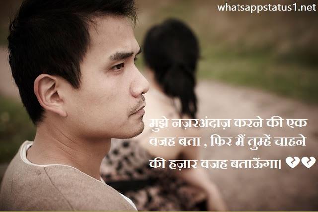 sad breakup status in hindi with sad image
