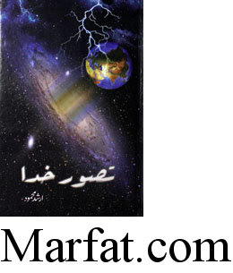 Tasawar-e-Khuda Urdu Islamic Book - Best Pdf Library