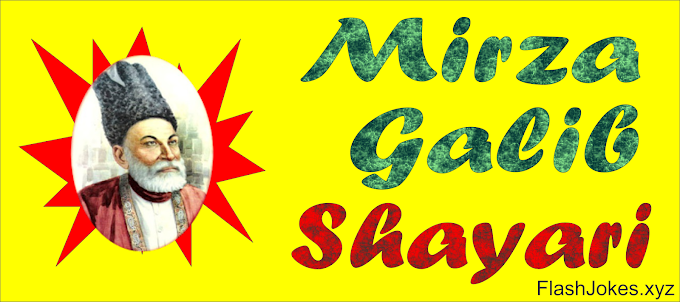Top 10 shayari of Mirza Ghalib - flash jokes