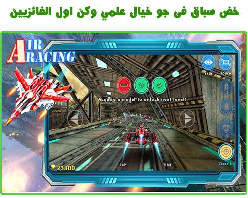لعبة اير رايسينج شوتر Air Racing Shooter 3D