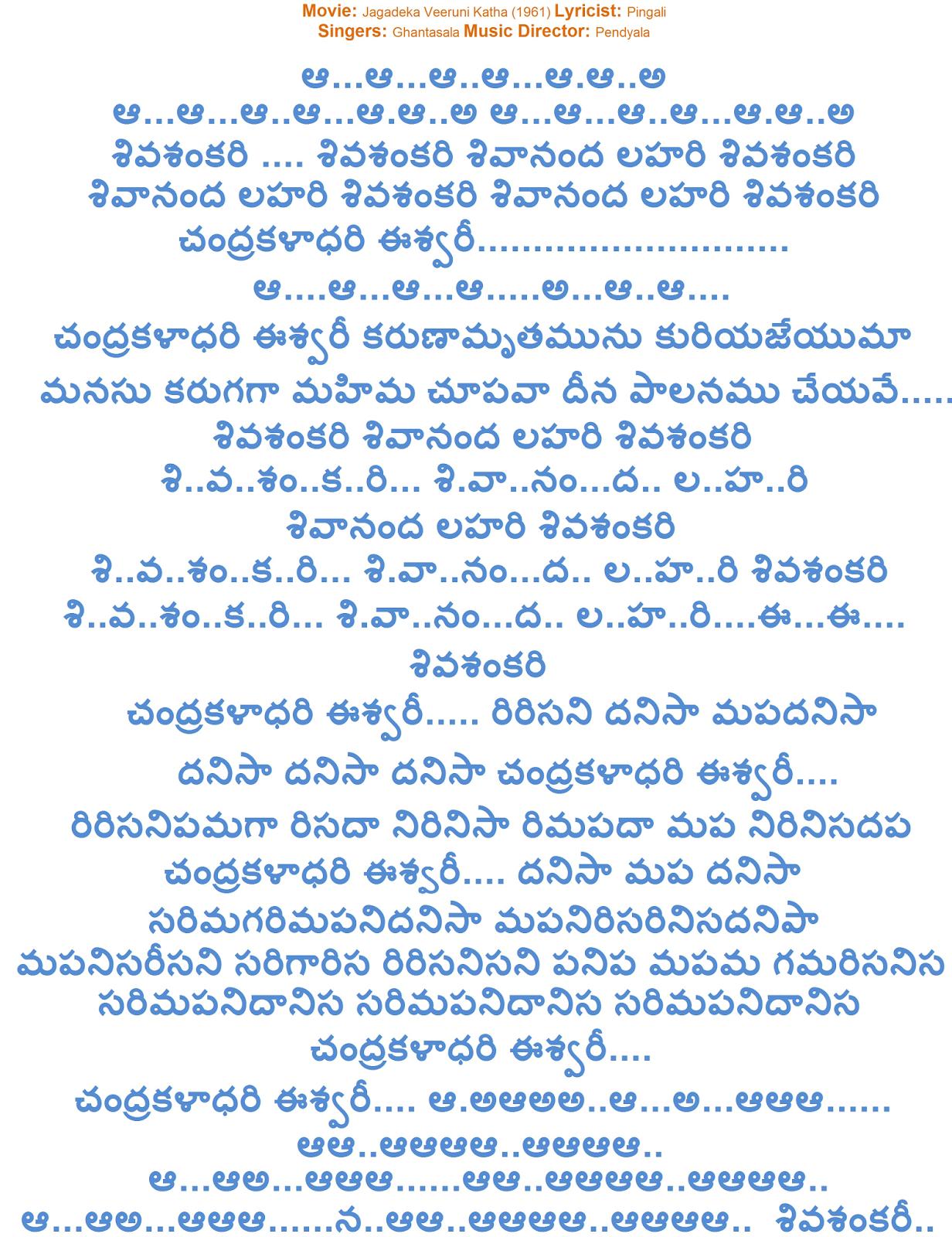ghantasala shiva shankari song