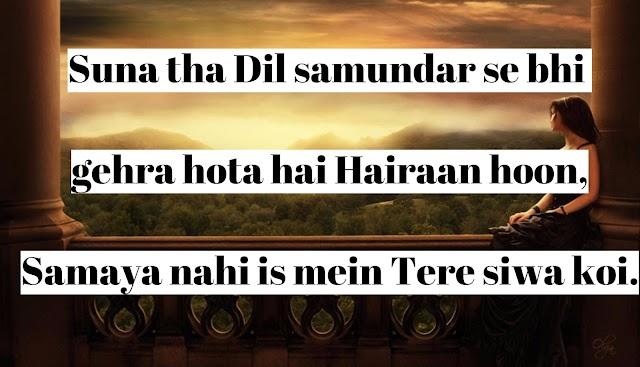Dil samundar se bhi shayari images 2018