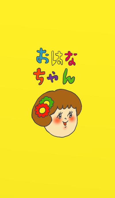 Flower Girl Ohana-chan