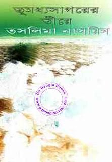 Bhumodhyosagorer Tire by Taslima Nasrin